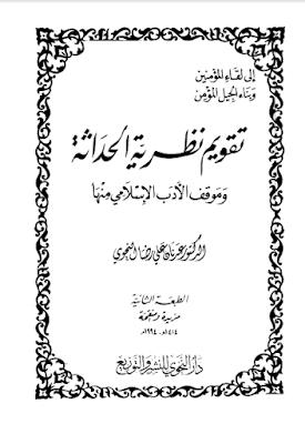تقويم نظرية الحداثة وموقف الأدب الإسلامي منها