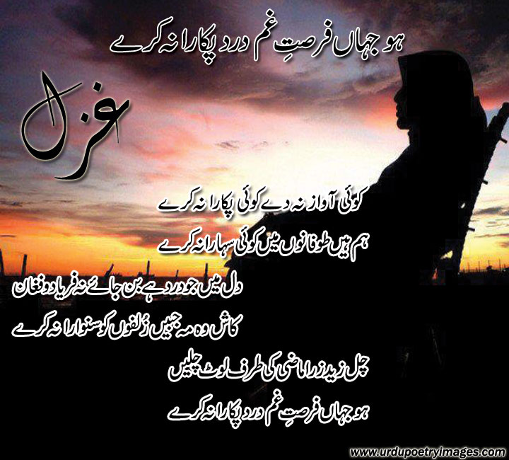 Gazal Urdu | New Calendar Template Site