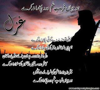 urdu sad ghazal ,loving ghazal