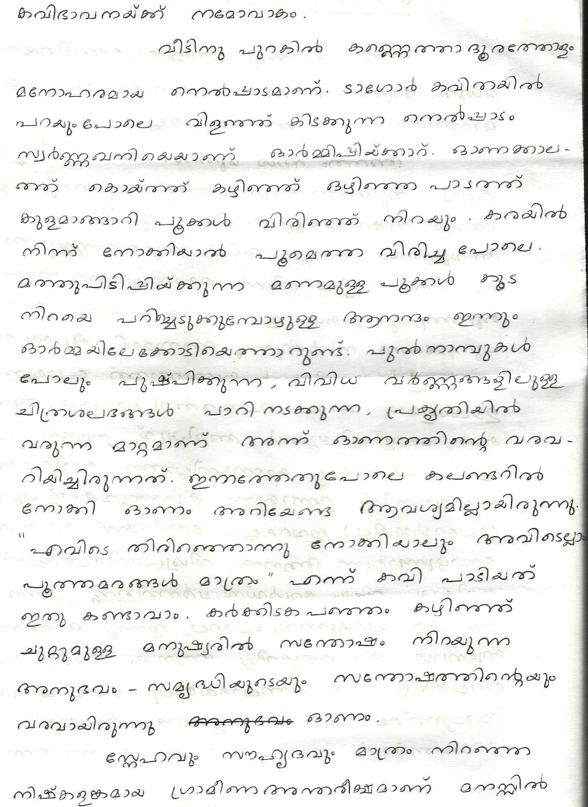 Essay Writing National Festivals Onam Essay Writing National Festivals