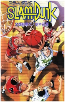 Slam Dunk Movie 2 [Subtitle Indonesia]
