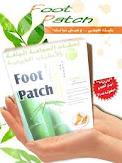 لصقات الحجامة الجافة Foot Patch