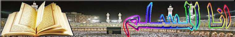 انا المسلم