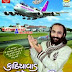 Kathiyawad Airlines - Sairam Dave - Gujarati Jokes