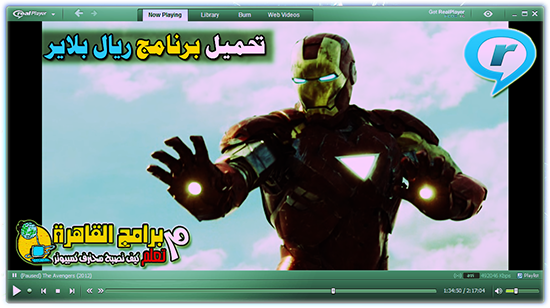 Download last version of RealPlayer 2013