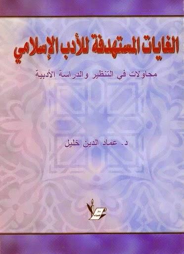 الغايات المستهدفة للأدب الإسلامي لـ عماد الدين خليل