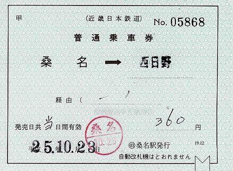 近畿日本鉄道 補充片道乗車券 桑名駅発行