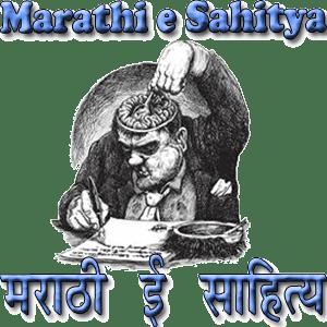 Marathi e Sahitya