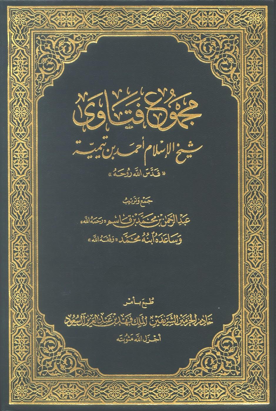 مجموع فتاوى شيخ الإسلام ابن تيمية ( 37 مجلد على رابط واحد . ط. ابن القاسم )