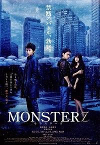 Monsterz/モンスターズ