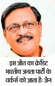 इस जीत का क्रेडिट भारतीय जनता पार्टी के वर्कर्स को जाता है : जैन
