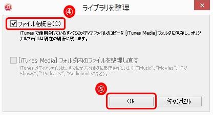 「ライブラリを整理」ダイアログ内の[ファイルを統合]にチェックを入れ、[OK]ボタンをクリック