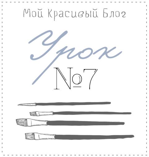 http://sineokashome.blogspot.ru/2014/03/7.html