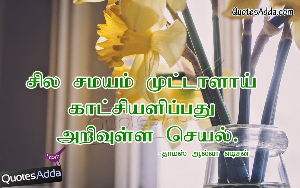 ... tamil kavithai wallpapers and images kavithai tamil kavithai Quotes