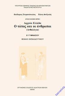 Αρχαία Ελλάδα: Ο τόπος και οι άνθρωποι (Ανθολόγιο) Β Γυμνασίου - Βιβλίο εκπαιδευτικού