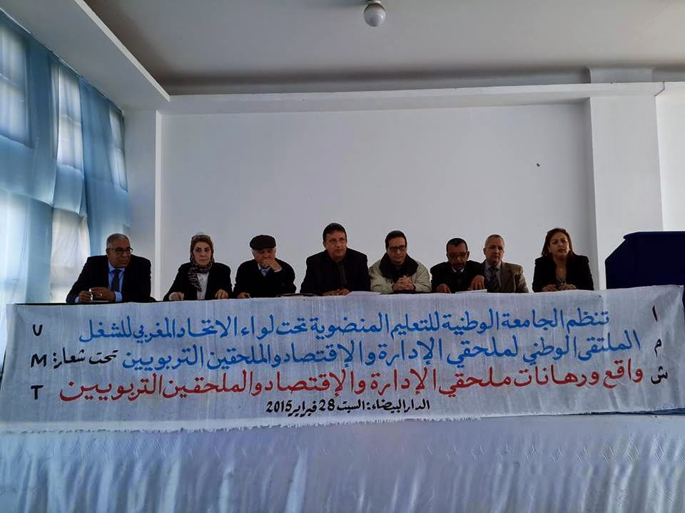 الملتقى الوطني لملحقي الإدارة و الإقتصاد و الملحقين التربويين المنضويين تحت لواء الجامعة الوطنية للتعليم الاتحاد المغربي للشغل