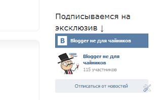 Использование javascript на блоге - виджет вконтакте