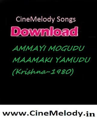 Ammayi Mogudu Mamaki Yamudu  Telugu Mp3 Songs Free  Download  1980