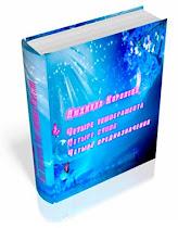 """Получите в подарок Авторскую книгу """"Четыре темперамента. Четыре стиля. Четыре предназначения"""""""