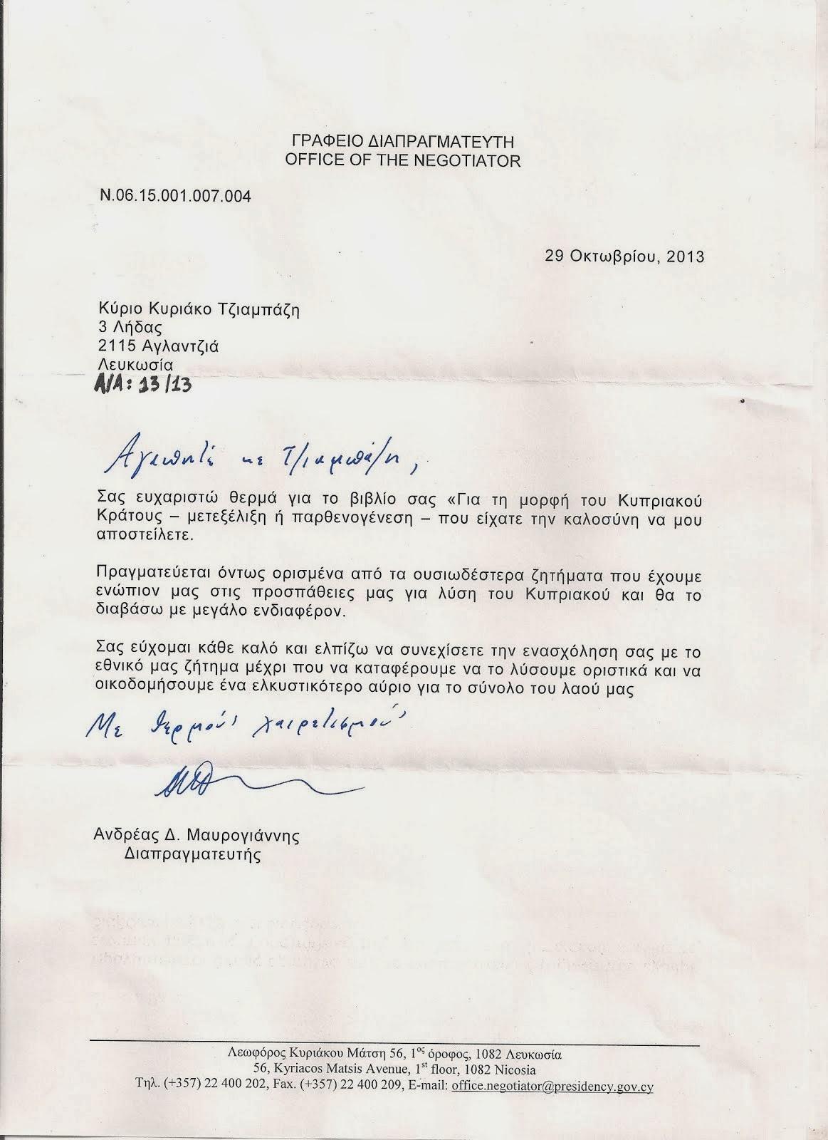 Συγχαρητήρια Επιστολή Διαπραγματευτή Μαυρογιάννη
