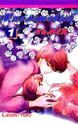 Скачать мангу Honoka ni Purple/Фиолетовый намек