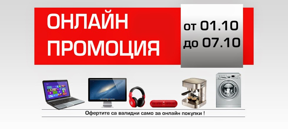 http://www.technopolis.bg/b2c/catalog/z_modules/gotoOnlinePromotions.do?DP_BLOCK=y&rf=y