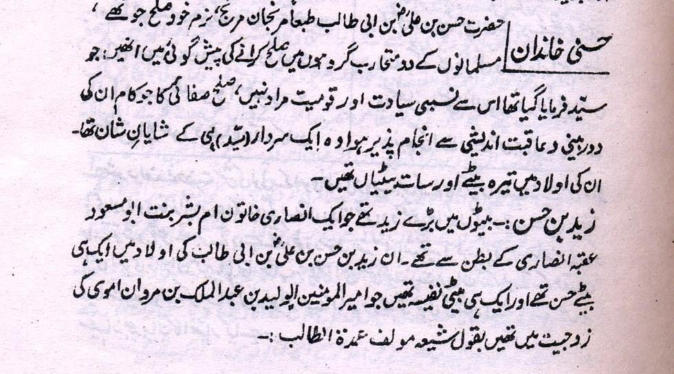 musannaf ibn abi shayba in urdu pdf 32