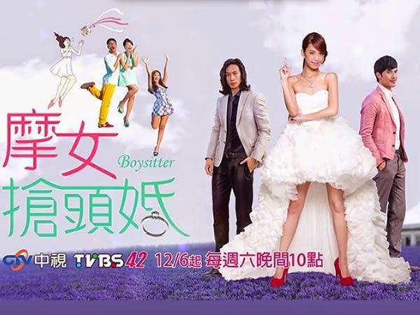 2014台湾偶像剧《俏摩女抢头婚》更新第07集[国语字幕]