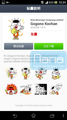 7.2 freetrial japan vpn for line sticker   免費試用日本vpn line貼圖