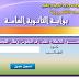 مصر : هنا لمعرفة رقم جلوسك ومقر امتحانك .. 2015 الثانوية العامة