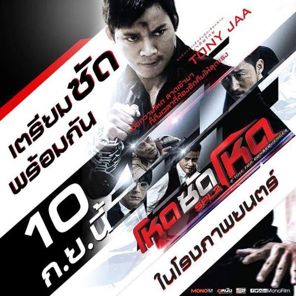 SPL 2 Saat po long 2 (2015) โหดซัดโหด ภาค 2 HD