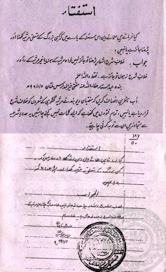 Fatwa Marsia Likhna Jaiz Nahi...