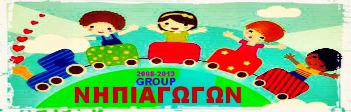 group νηπιαγωγων