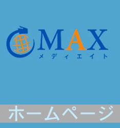 MAXメディエイト ホームページ