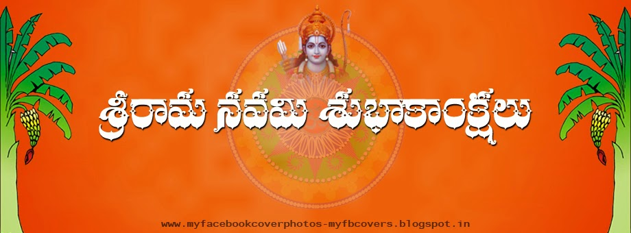 Sri Rama Navami Greeting Cards in Telugu