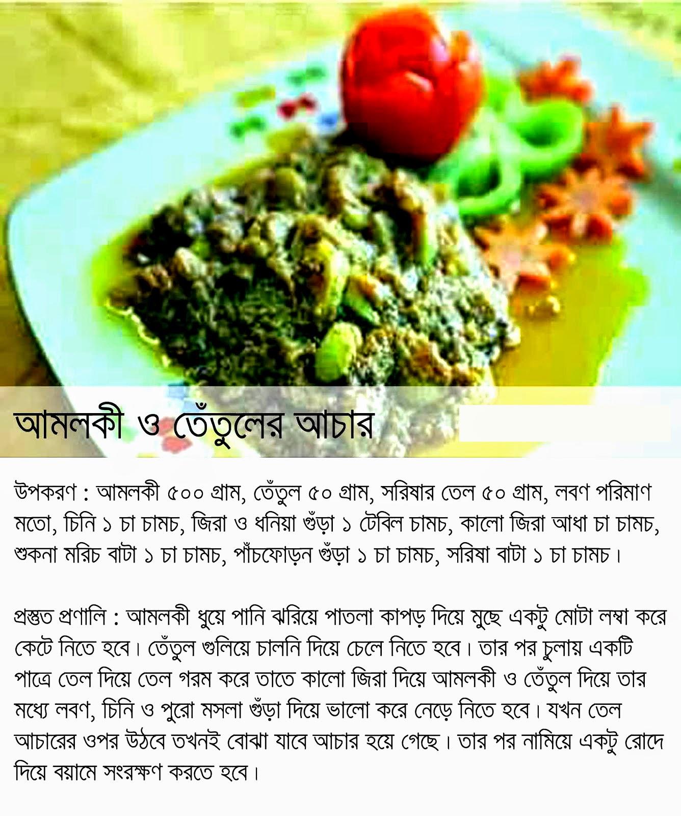 Bangladeshi food recipe amlokki o tetuler acher bangla recipe amlokki o tetuler acher bangla recipe forumfinder Choice Image