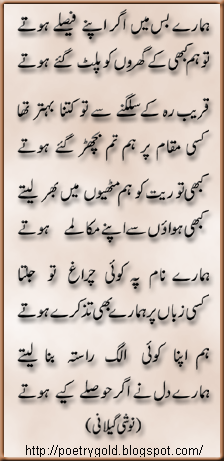 urdu poetry by noshi gilani, urdu shayari, urdu poetry