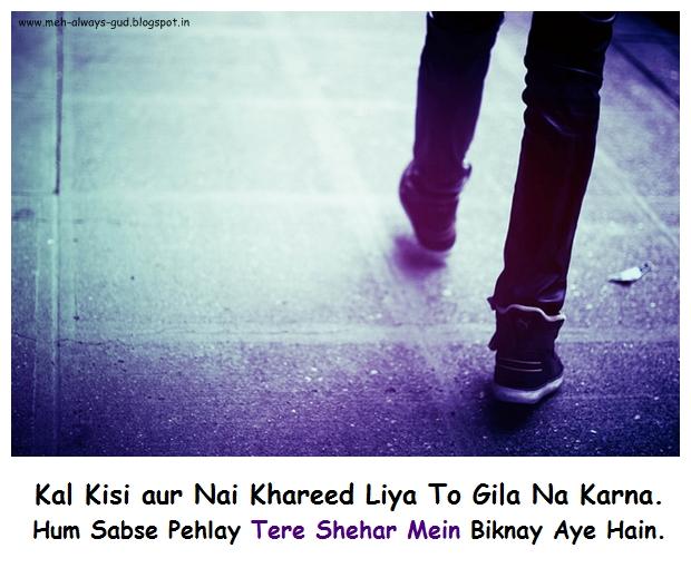 Kal Kisi aur Nai Khareed Liya To Gila Na Karna... Hum Sabse Pehlay Tere Shehar Mein Biknay Aye Hain...
