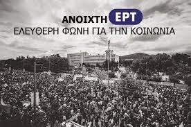 "ERT OPEN  (""κλικ"" στην εικόνα)"