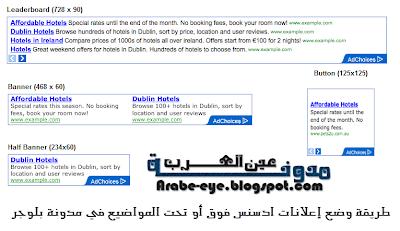 طريقة وضع إعلانات أدسنس فوق أو تحت مواضيع المدونة