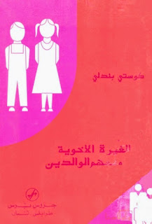 كتاب الغيرة الأخوية وتفهم الوالدين - كوستي بندلي
