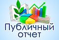 Публичные отчеты Ленинградской районной организации Профсоюза