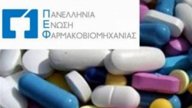 Οι «θεσμοί» παγιδεύουν την κυβέρνηση, εξοντώνουν το φτηνό Ελληνικό φάρμακο και ενισχύουν τις ακριβές εισαγωγές