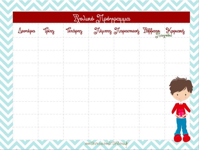 http://www.tilenetastomatakiatous.gr/md/school-day/schoolprogram.html?page=2#category