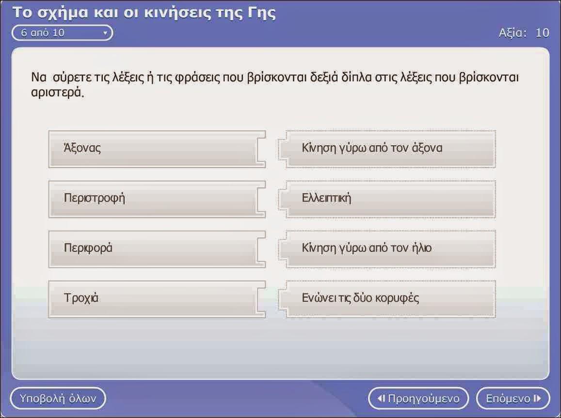 http://digitalschool.minedu.gov.gr/modules/ebook/show.php/DSGL100/418/2818,10619/extras/gstd01_geo_quiz/index.html