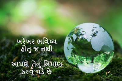 Motivational Gujarati Quotes