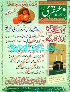 Ubqari Magazine September 2015