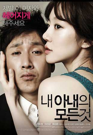 All About My Wife (2012) 720p DVDRip