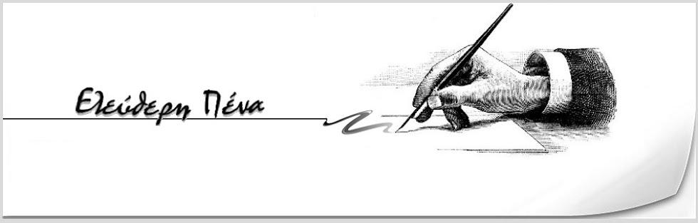 Ελεύθερη Πένα