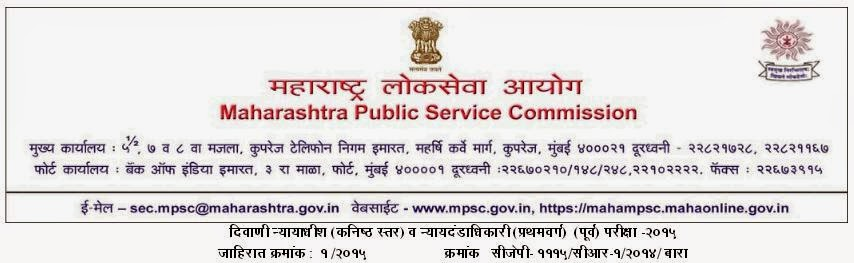 MPSC Judge Recruitment 2015